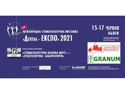 Международная стоматологическая выставка Дэнтал-Экспо 2021 15-17 июня