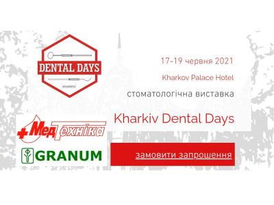 Стоматологическая выставка Kharkiv Dental Days 17-19 июня