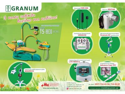 ТОР предложение стоматологического оборудования GRANUM