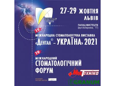 Международная стоматологическая выставка Дентал-Украина