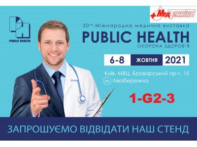 Наш стенд на медицинской выставке Public Health