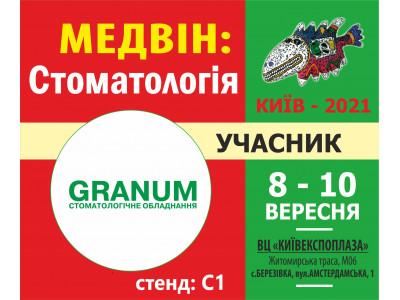 Стоматологическая выставка Медвин Стоматология 8-10 сентября