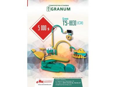 Стоматологическая установка Granum TS-8830 (CII)