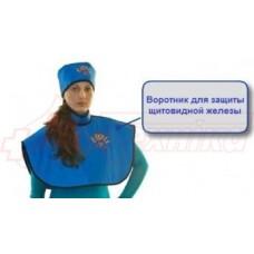 Воротник (для защиты щитовидной железы) 0,35 Pb