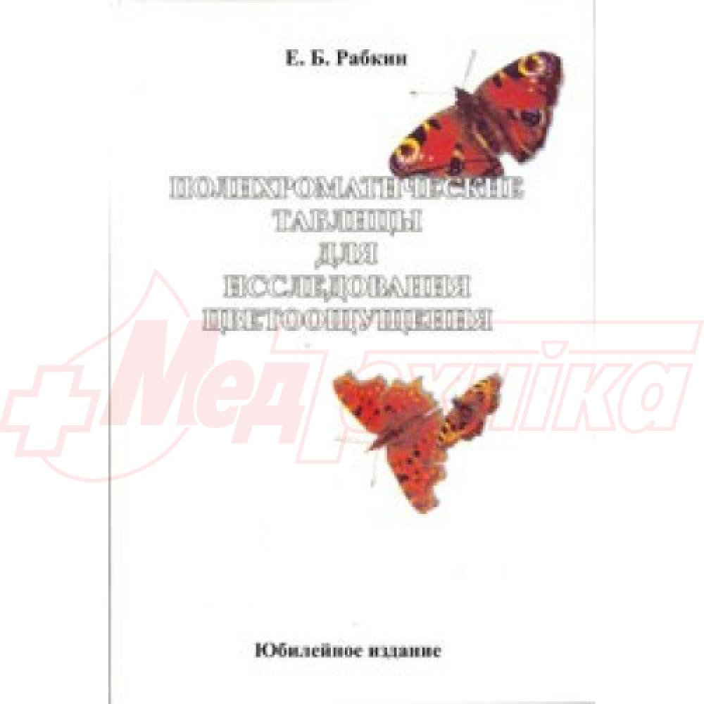 Таблица  Рабкина  (исследование  цветоощущения)